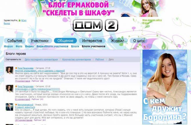 Сайт Дом 2.ru Знакомства