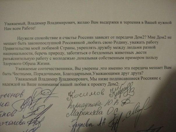 открытое письмо президенту против закрытия дом 2