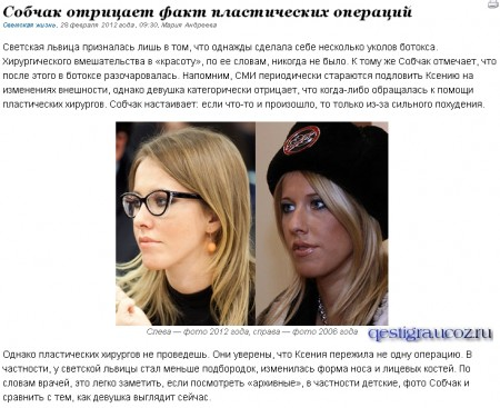 Ксения Собчак про свою пластическую операцию