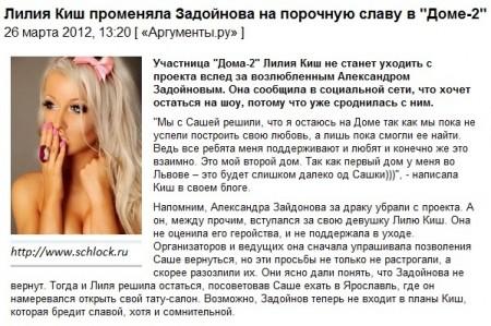 Задойнов и Киш решили закончить отношения