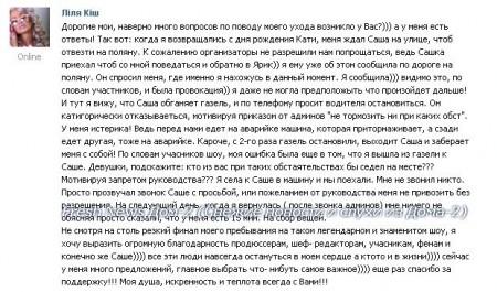 Голая правда о том, как Лилия Киш покинула Дом-2