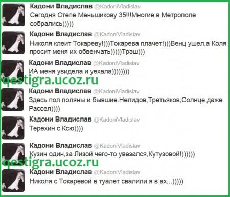 Компромат на участников проекта со дня рождения Степена Меншикова