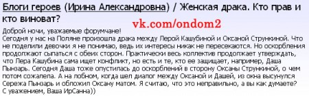 Оксана Стрункина подралась с Валерией Кашубиной.