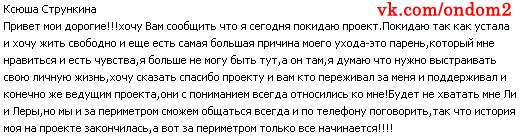 Оксана Стрункина ушла с проекта