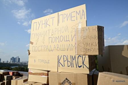 Все хотят помочь пострадавшим от наводнения в городе Крымск, а Ермакова и тут нагадить умудрилась!
