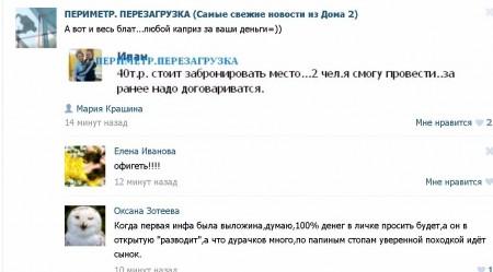 Как попасть на Дом 2? Просто заплати Ване Ряска 40 000 рублей, и ты участник!
