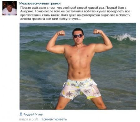 Бывший участник Дом 2 – Андрей Чуев очень серьезно болен