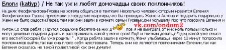 Истинное отношение Феофилактовой