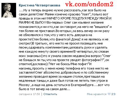 Олег Майами изменял Кате Колисниченко