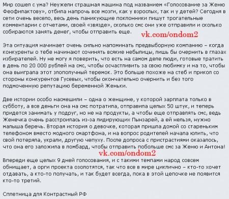 Фанаты Евгении Феофилактовой продают последнее