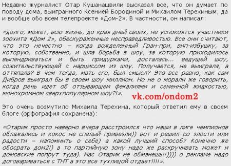 Конфликт Отара Кушанашвили