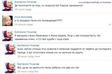 Новые доказательства того, что Женя Феофилактова родила!