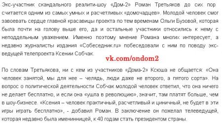 о жизни Собчак