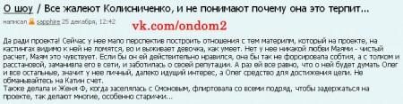 Почему Колисниченко готова терпеть унижения на проекте