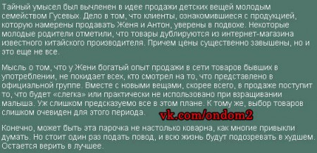 О магазине Гусевых + фото и цены товаров