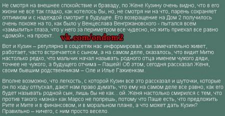 Митя называет Женю Кузина именем любовника Риты Агибаловой
