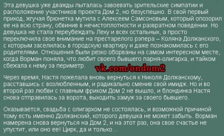 Анастасия Ворман вернётся на шоу