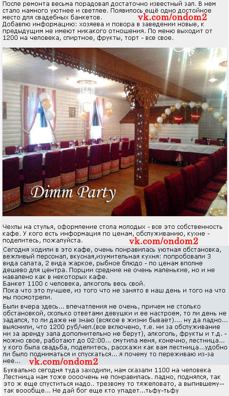 Ресторан Задойнова
