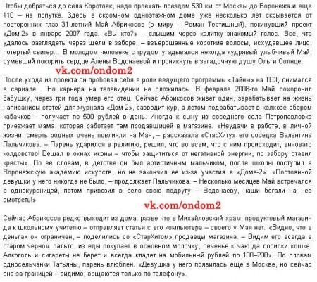Чем зарабатывает на жизнь Май Абрикосов