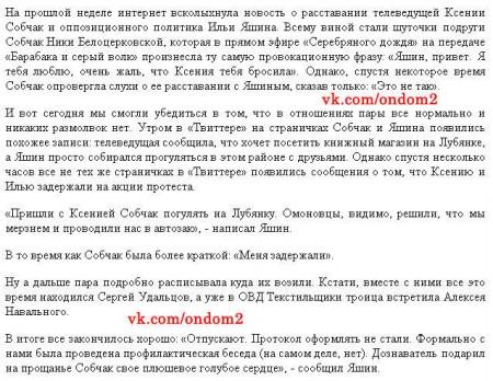 Собчак с Яшиным задержала полиция + фото из места заключения