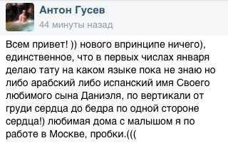 Какое тату сделает Антон Гусев