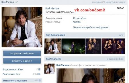 Кая Метова поздравляют с рождением сына, после сообщения от Гусева