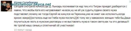 Юлия Салибекова дала ответ Дарье Пынзарь.