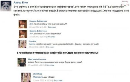 Лиля Киш хочет вернуться к Александру Задойнову