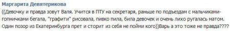 Неприятные сплетни о прошлом Третьяковой (добавлен скриншот)