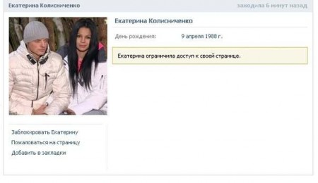 Война Колисниченко и Третьяковой в социальных сетях.