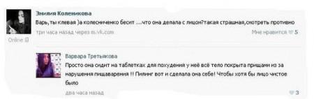 Почему всё тело Колисниченко покрыто прыщами