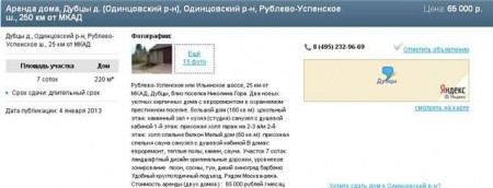 Появились снимки коттеджа Гусевых. Комментарии к сплетне.