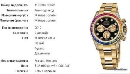 Бузова купила золотые часы за миллион рублей + фото часов