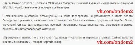 Сергей Сичкар скрывает своё прошлое