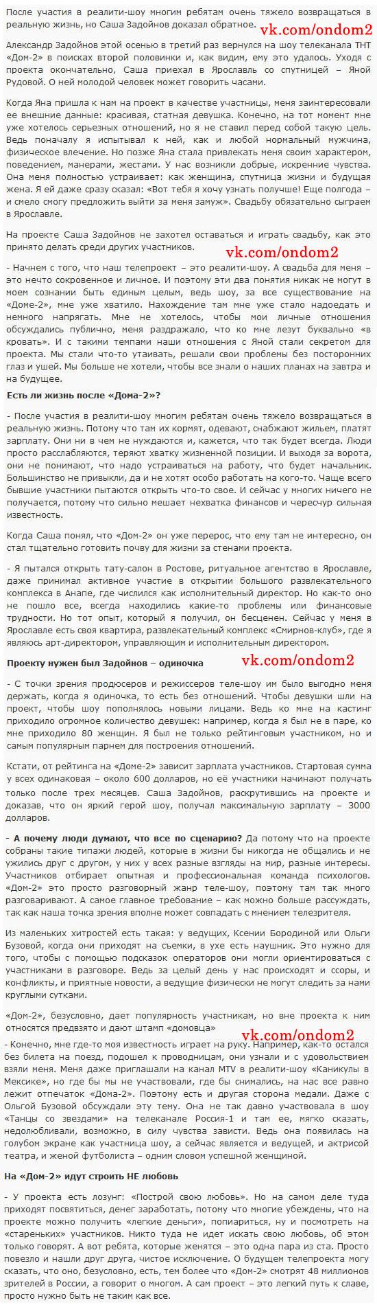Откровение Задойнова о зарплатах, интригах и своём уходе с проекта