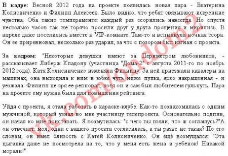 Как «папики» увозят Колисниченко домой из московских баров