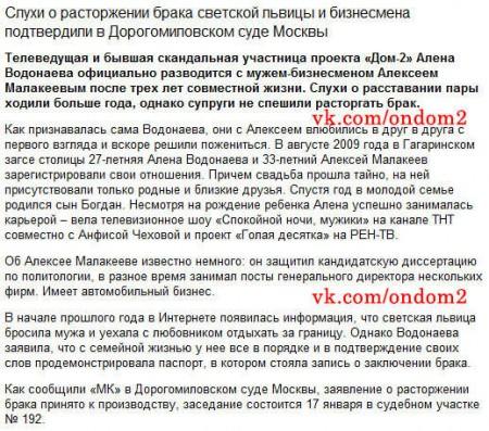 Разоблачен фиктивный брак Алёны Водонаевой