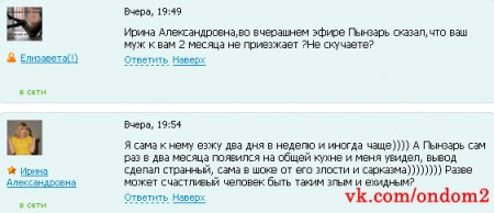Ирина Александровна шокирована злобой Сергея Пынзаря