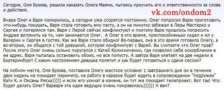 Ольга Бузова поставила ультиматум Олегу Майами