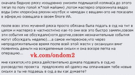 Оксана Ряска шантажировала руководство дома 2