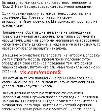 Ивана Барзикова в невменяемом состоянии арестовала полиция