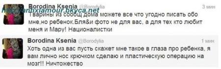 """Ксения Бородина будет ломать носы """"тваринам"""" из сообществ дом 2"""