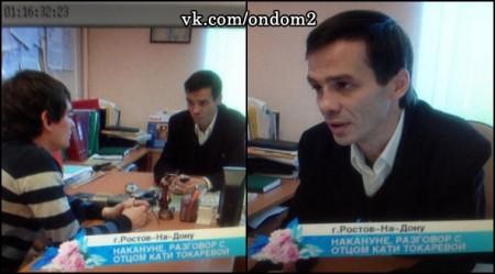 Венцеслав послан + фото со встречи с отцом Кати Токаревой