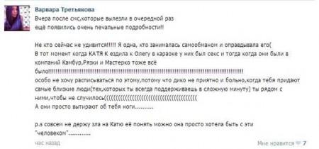 Третьякова узнала о мерзком поступке Колисниченко