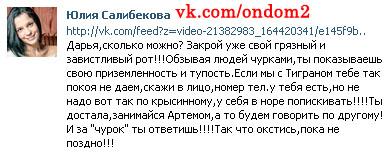 Дарья Пынзарь ответит за «чурок» перед Салибековыми