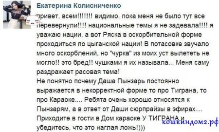 Колисниченко поддержала сестру в конфликте с Дарьей Пынзарь