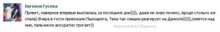 Пынзари в гостях на Рублёвке у Гусевых + новое фото Даниэля