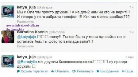 Подруга Ксении Бородиной жестоко подставила Олега Маями
