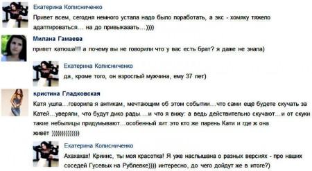 Катя Колисниченко о хейтерах недели и о мечтах…