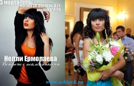 Нелли Ермолаева – 250 рублей в час!